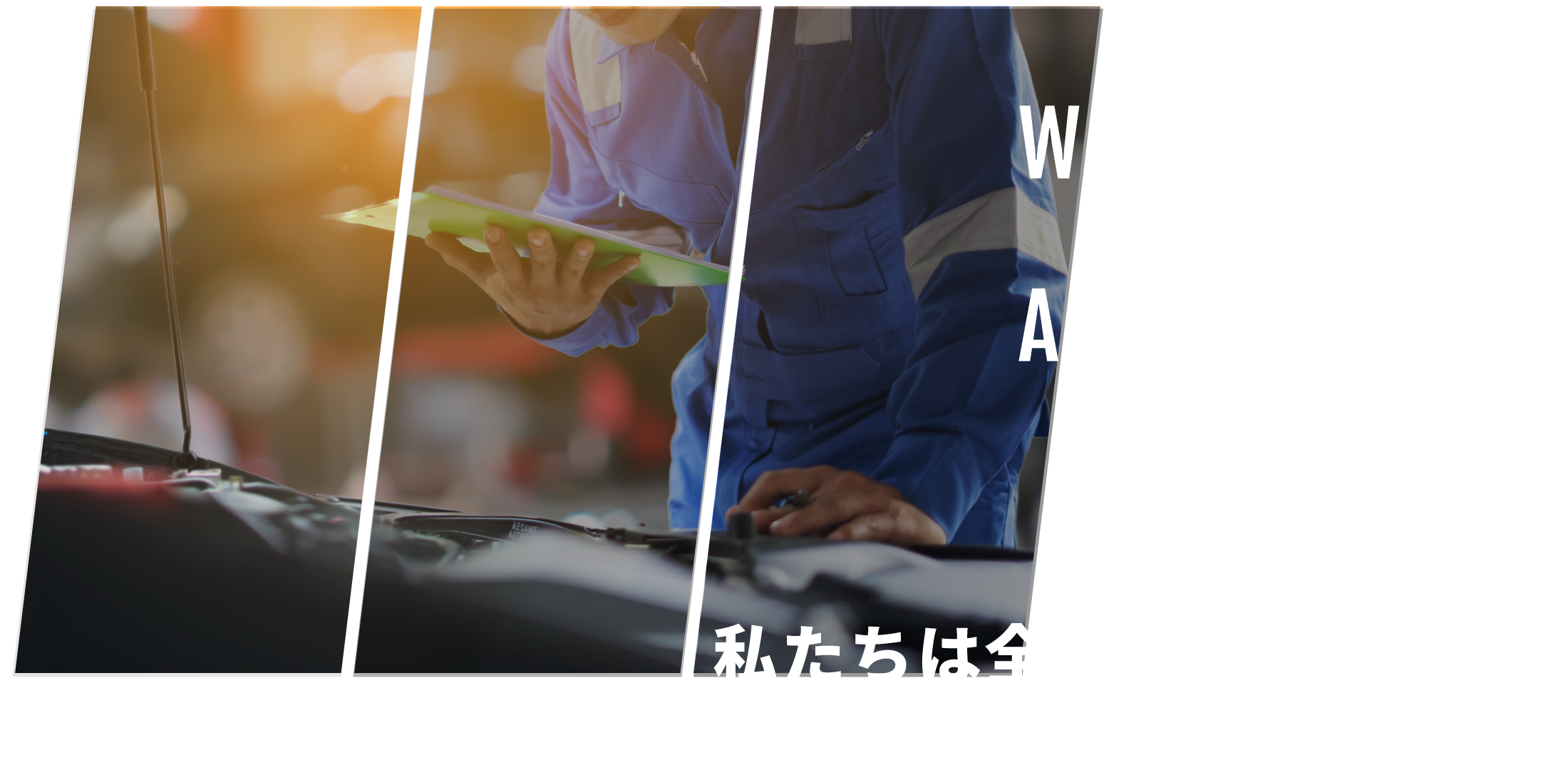 WE ARE EXPERT OF AUTO PARTS INSPECTION 私たちは全ての自動車部品に関する検査の専門家です。
